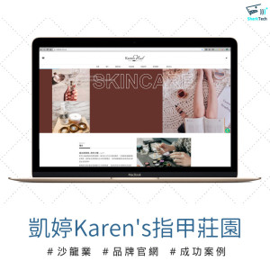 【SEO網頁設計成功案例】凱婷Karen's指甲莊園