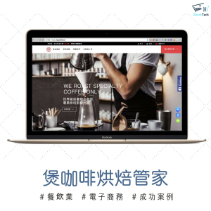 【客製化網站成功案例】煲咖啡-專屬烘焙管家
