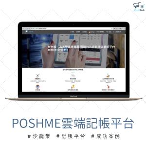 【SEO網站成功案例】POSHME沙龍業雲端記帳平台