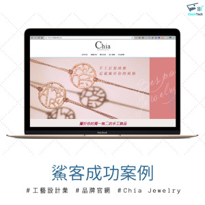 【SEO網站成功案例】Chia Jewelry客製化珠寶設計