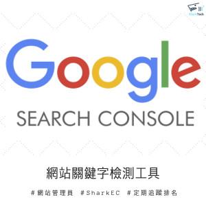 Google Search Console使用教學-定期追蹤關鍵字排名成效
