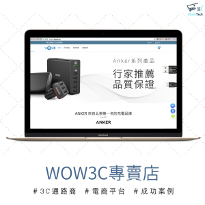 【SEO網站成功案例】WOW3C高品質3C專賣店