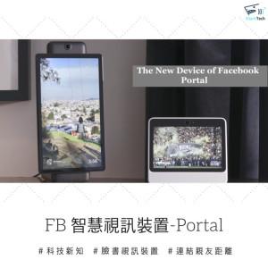 【時事】臉書首款智慧視訊裝置-Portal,遠距離終結神器,親友隨時陪伴身邊!