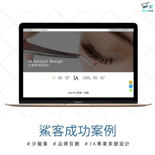 【SEO網站成功案例】IA專業美睫設計