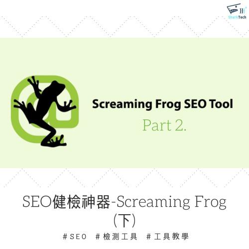 【健診工具】最狂免費SEO優化檢測-Screaming Frog(下)