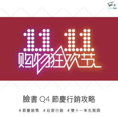Facebook Q4 節慶行銷-雙十一購物節引領炫風,率先開跑!