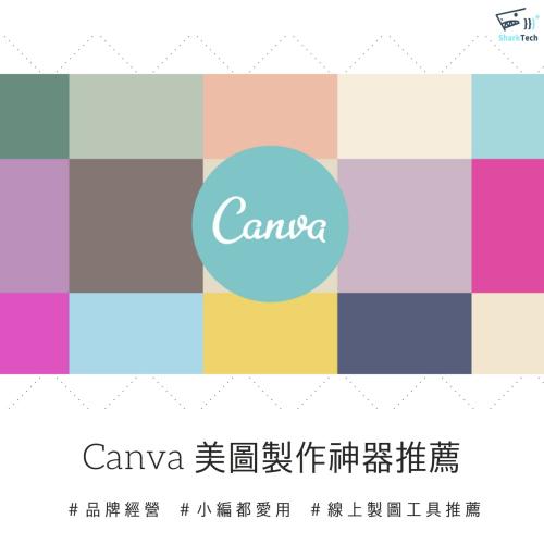 小編加薪的秘密!Canva線上製圖工具-5分鐘輕鬆設計高質感美圖!