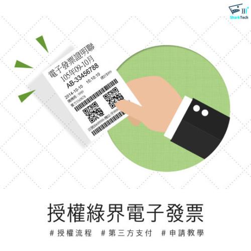 授權綠界代開電子發票流程