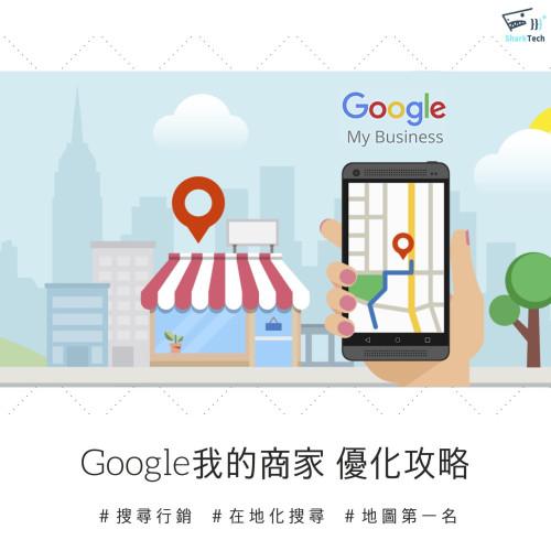 「Google我的商家」搜尋排名優化,五大攻略讓店家脫穎而出!