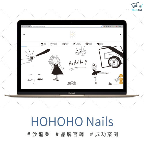 【SEO網站成功案例】Hohoho Nails