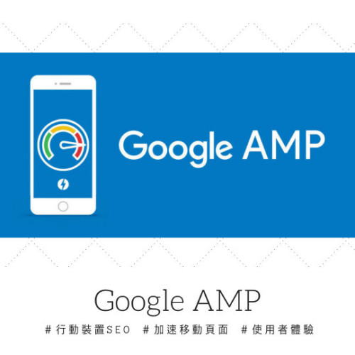 Google AMP懶人包:行動優先時代,1秒讓讀者愛上你!