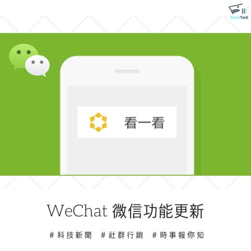 【時事】微信WeChat改版更新,「看一看」誰是你的同溫層!