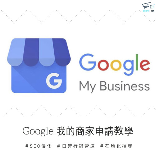 Google我的商家,在地化搜尋-讓厝邊隔壁都認識你的秘訣大公開!