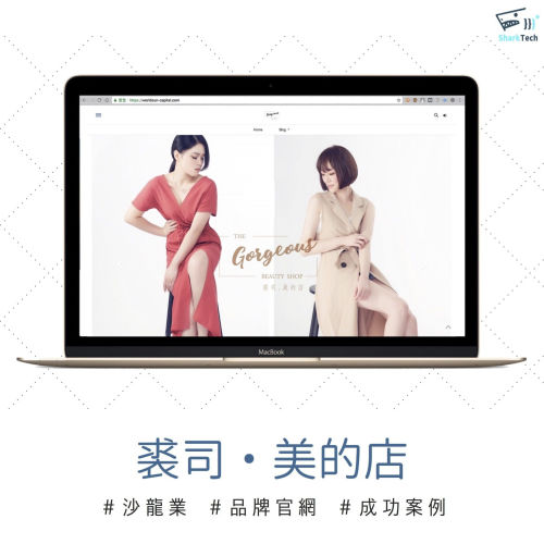 【SEO網站成功案例】裘司.美的店
