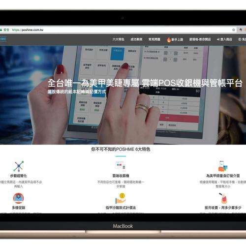 【成功案例】POSHME沙龍業記帳雲端平台