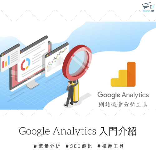 Google Analytics基礎入門,SEO優化必備的網站數據分析工具!