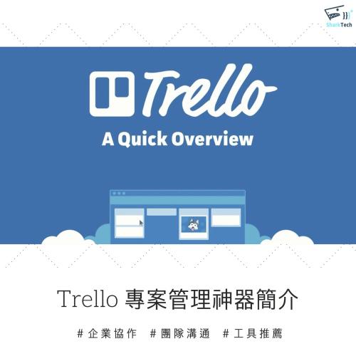 新創、科技公司都愛用!Trello專案管理神器-六大功能提升工作效率!