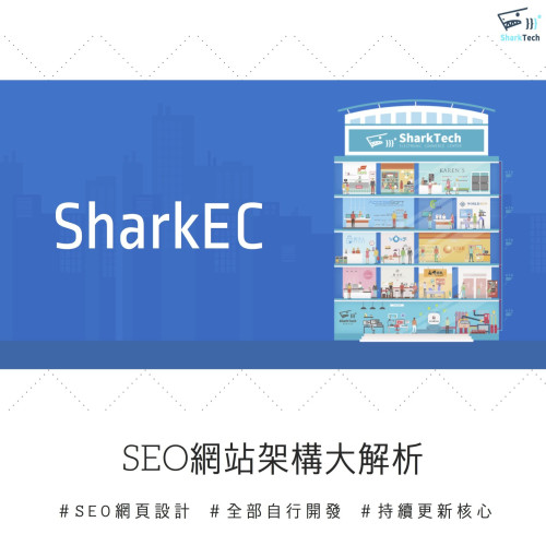 SEO網站優化專業團隊-五分鐘解析鯊客百貨優點!