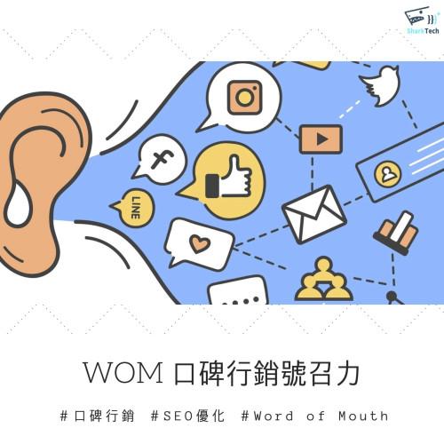 WOM品牌關鍵字口碑行銷-別小看螢幕背後的鍵盤號召力!