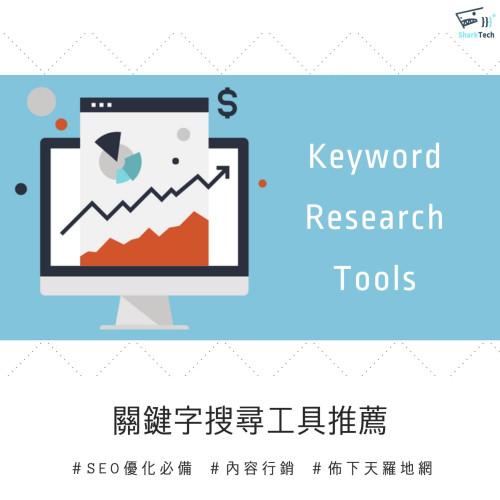SEO關鍵字搜尋工具推薦-除了品牌產品服務,這些詞你也該佈局!