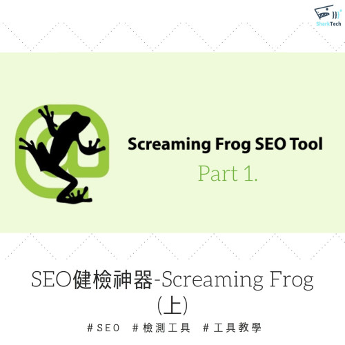 【健診工具】最狂免費SEO優化檢測-Screaming Frog(上)