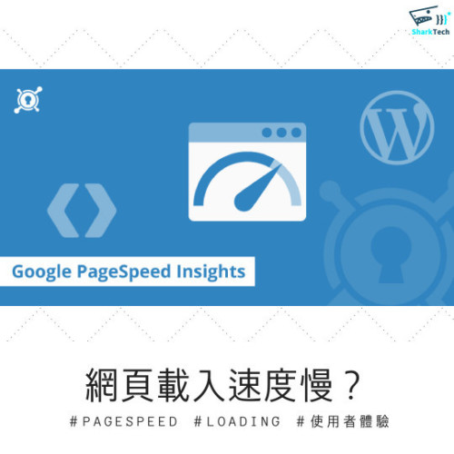 2018.11月大改版 Google PageSpeed Insights 網站速度優化攻略!