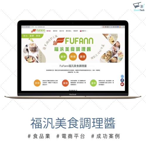 【SEO網站成功案例】福汎美食調理醬