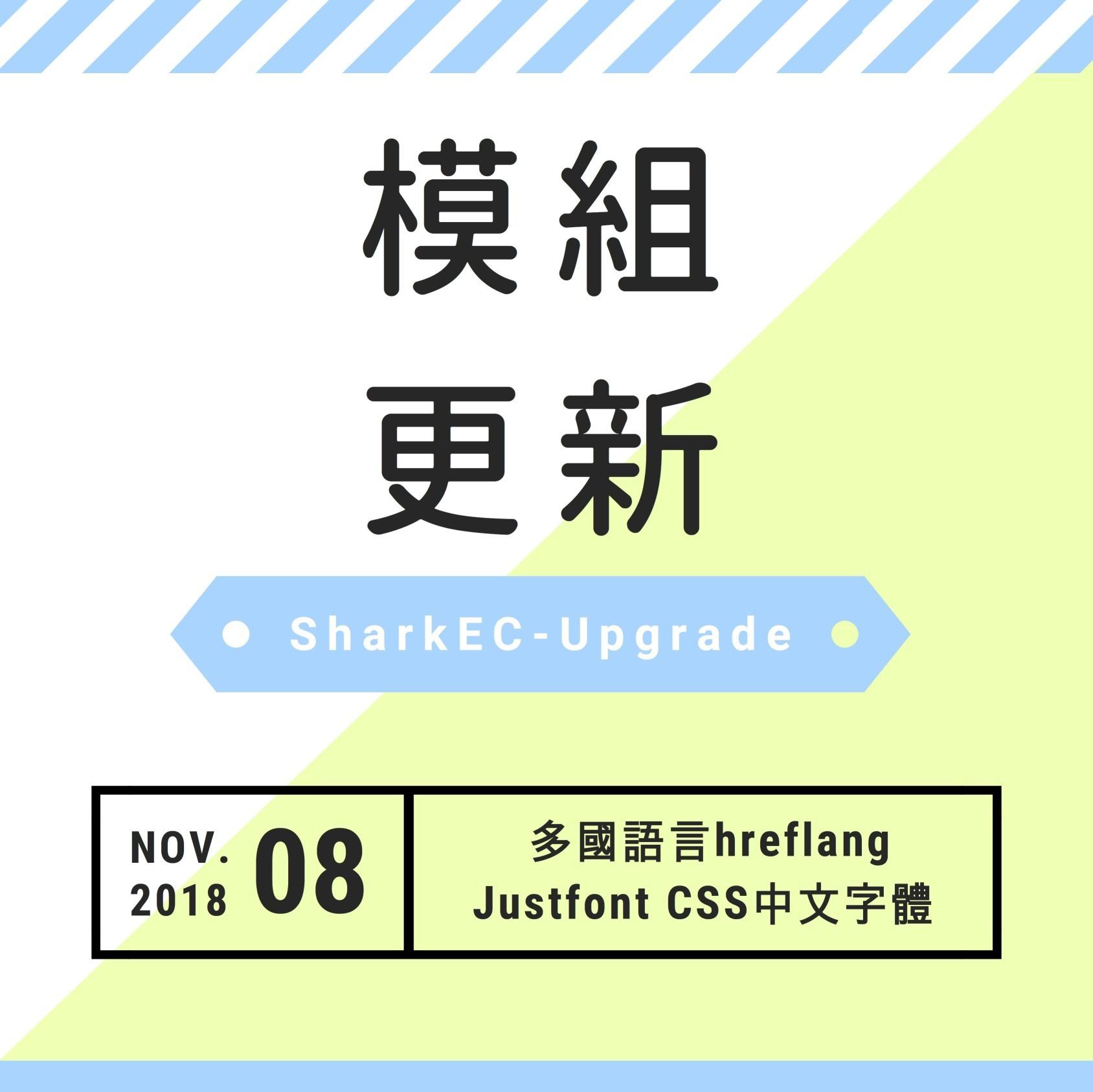 11月模組功能更新-多國語言、Justfont中文字體