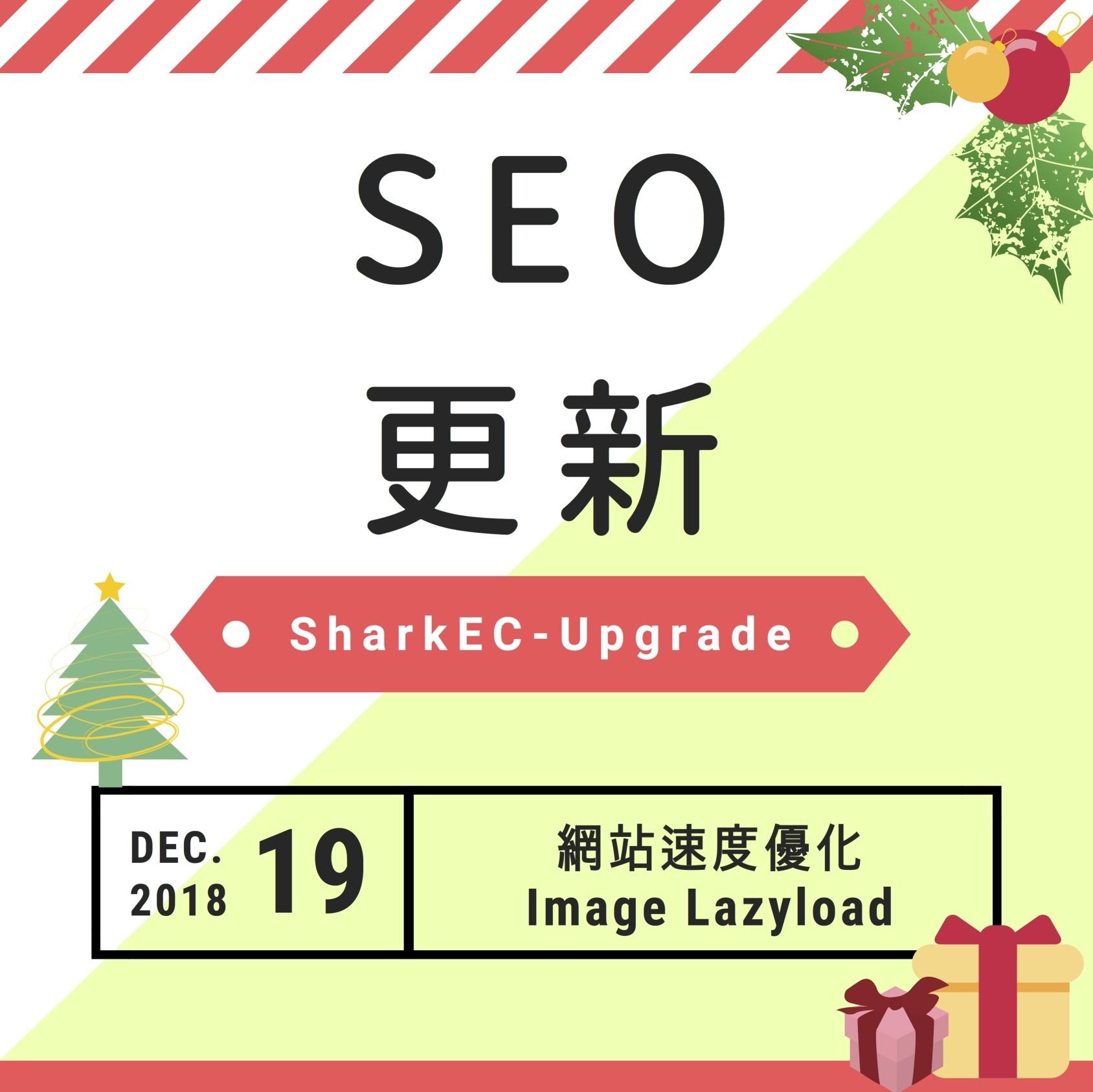 12月搜尋引擎優化更新-鯊客科技SEO優化公司