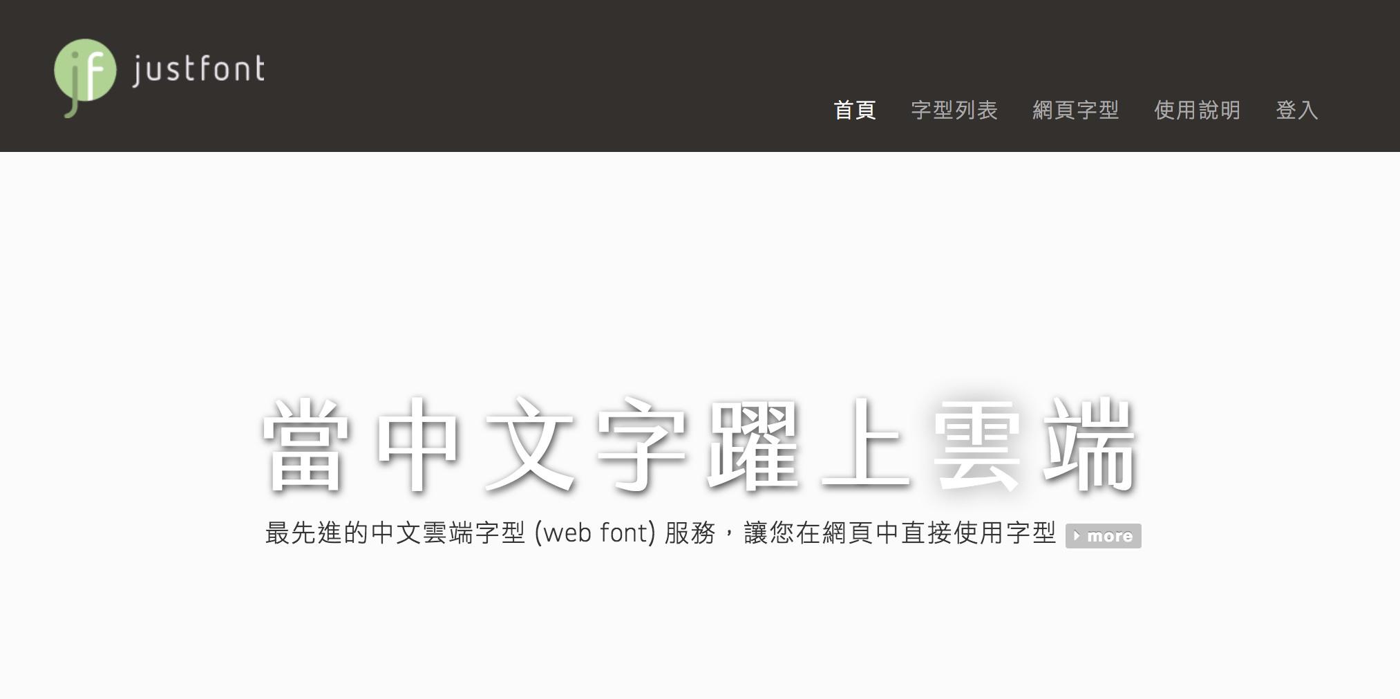 justfont中文網頁字體模組-鯊客科技SEO網站架設