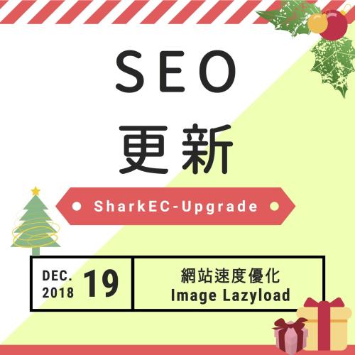 12月SEO更新-Image Lazy Load圖片延遲加載,提升網站速度!