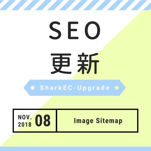 11月SEO更新-自動產生圖片Sitemap網站地圖