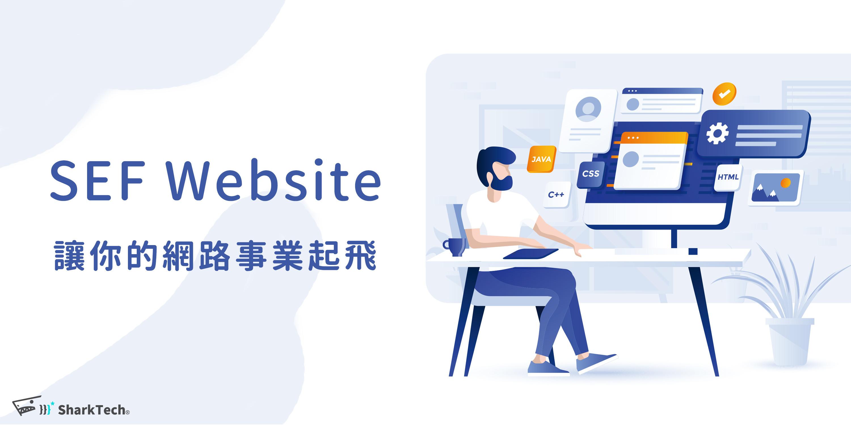 SEF搜尋引擎友善網站設計首圖-鯊客科技SEO優化公司