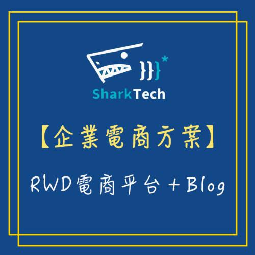 【SEO企業電商方案】RWD電商平台+Blog